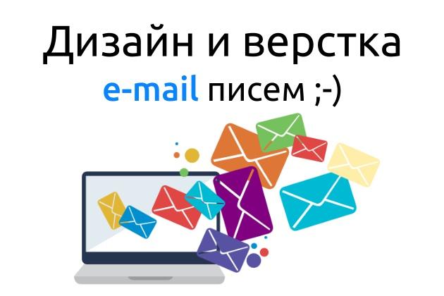 Верстка писем 1 - kwork.ru
