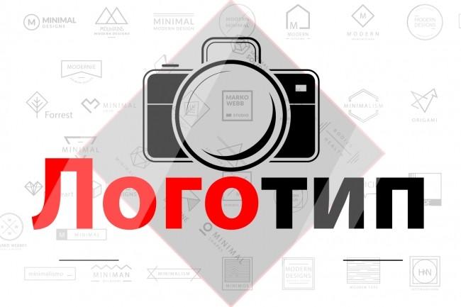 Логотип для фотографа 1 - kwork.ru