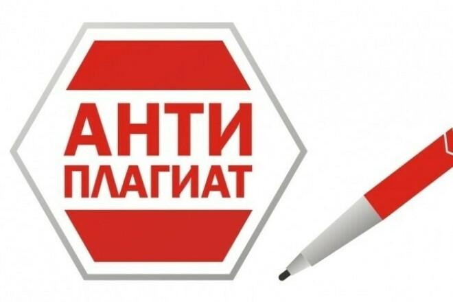 Повышение оригинальности текста 1 - kwork.ru