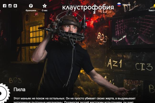 Напишу сценарий квеста в реальности 1 - kwork.ru
