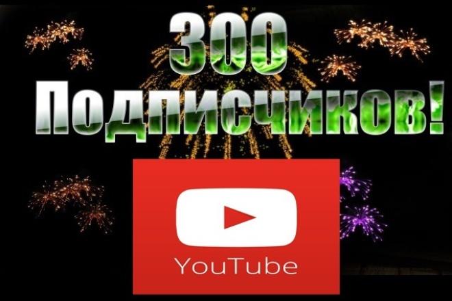 Приведу 300 подписчиков на канал Youtube 1 - kwork.ru