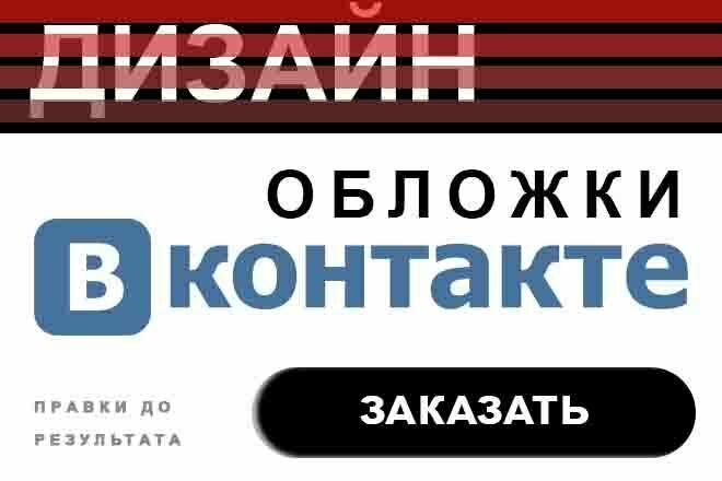 Оформление группы вконтакте. Дизайн обложки и аватара 1 - kwork.ru