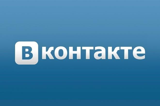 Накручу подписчиков/участников вконтакте 1 - kwork.ru