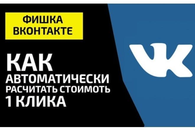 дам скрипт расчета цены клика Вконтакте 1 - kwork.ru