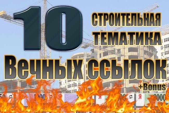 10 вечных ссылок тематика - Строительство. 1 супер-ссылка Bonus 1 - kwork.ru