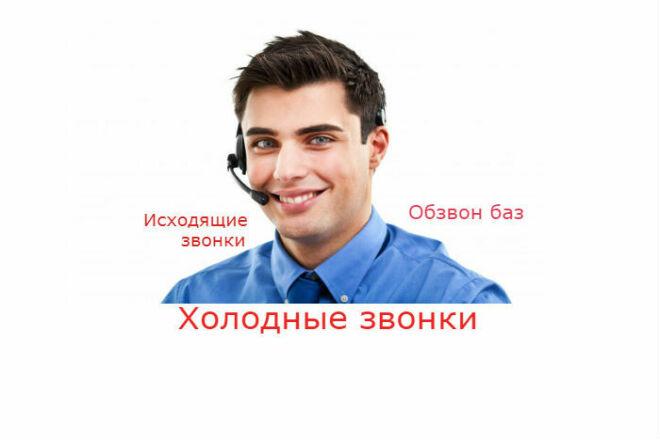 Обзвон клиентов, холодные звонки по вашей базе 22 - kwork.ru