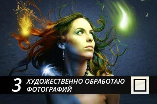 Художественно обработаю 3 фотографий 1 - kwork.ru