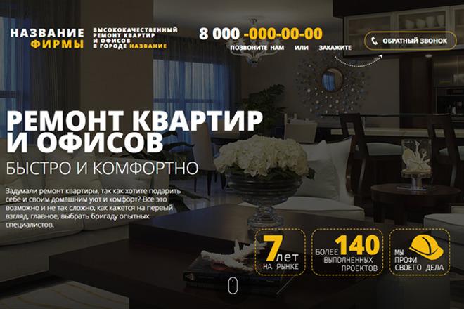 Продам лендинг по ремонту квартир и офисов 1 - kwork.ru