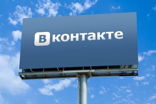 250 постов на стенах Вконтакте, живые посты. Не спам и накрутка 1 - kwork.ru