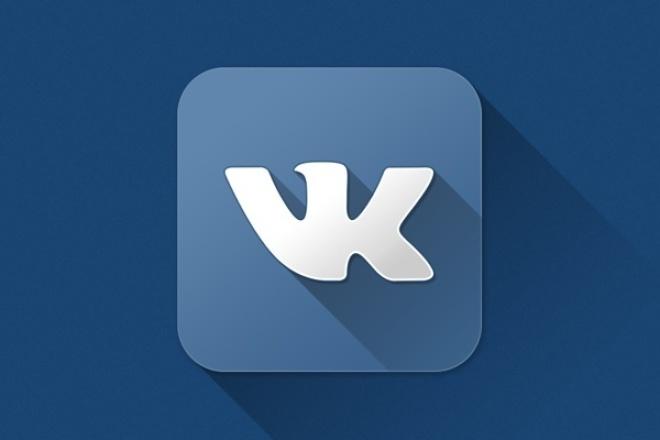 наполню вашу группу ВК нужным контентом 1 - kwork.ru