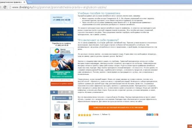 Напишу SEO статью на 2-2500 знаков без пробелов по ТЗ заказчика 1 - kwork.ru