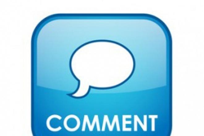 Напишу на ваш сайт комментарииНаполнение контентом<br>Напишу 30 комментариев на Ваш сайт быстро и качественно.По вашему желанию кворк может быть выполнен как 30 комментариев в неделю (7 дней) или же 30 комментариев в день!<br>