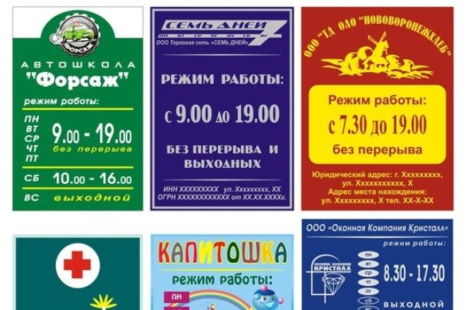 Создам дизайн вывески с режимом работы 1 - kwork.ru