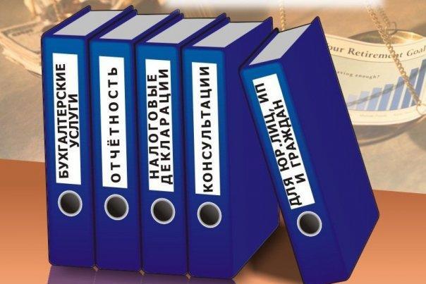 Подготовлю отчетность в налоговую и фонды 1 - kwork.ru