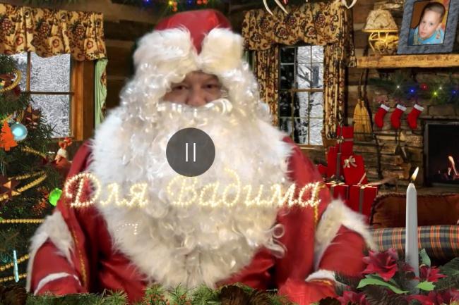 ВидеопоздравлениеПоздравления<br>Подготовлю видео поздравление от Деда Мороза объемом 3-4 минуты, которое станет настоящим сюрпризом для вашего ребенка, запомнится им на долго и сделает праздник по настоящему особенным и волшебным. На экране монитора ребенок увидит дату своего дня рождения, а Дед Мороз лично обратиться к нему по имени и поздравит. Подарите ощущение сказки для вашего ребенка в его день рождения! Видеоролик будет готов в течение дня, в период выполнения заказа входит время на переписку с клиентом.<br>
