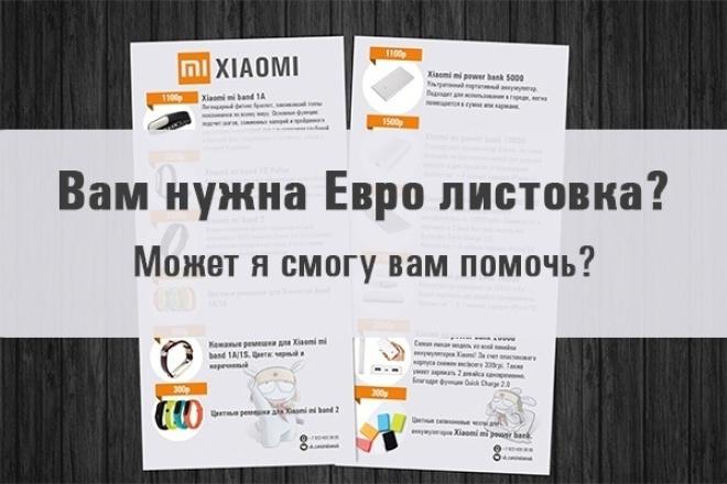 сделаю для вас Евро листовки 1 - kwork.ru