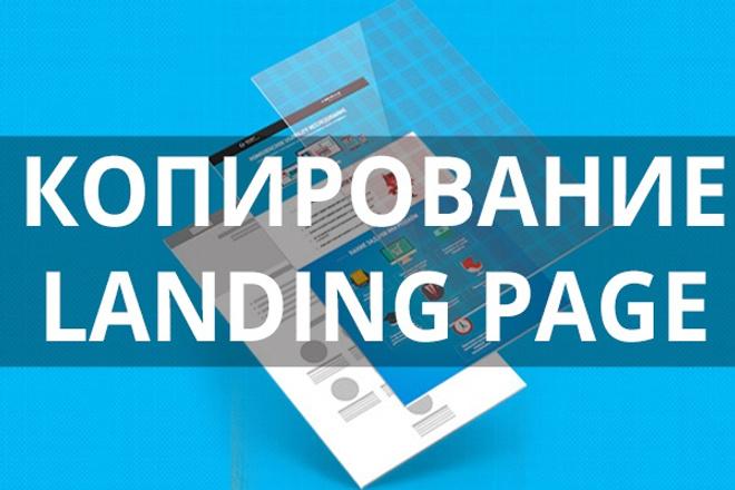 скопирую Landing Page + настрою форму обратной связи 1 - kwork.ru