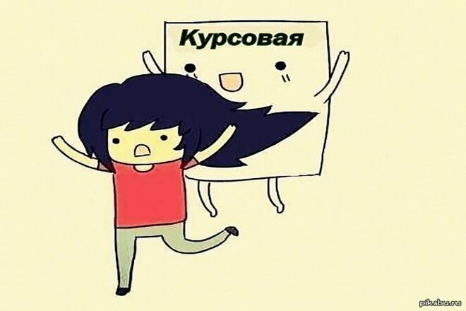 Оформление курсовую по юриспруденции по ГОСТу за сутки 1 - kwork.ru