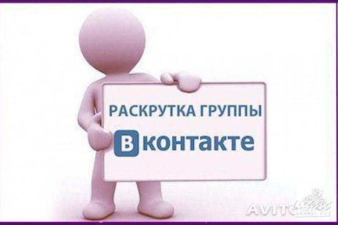 приглашу Вам в группу 125ч из СПб. Живых 1 - kwork.ru
