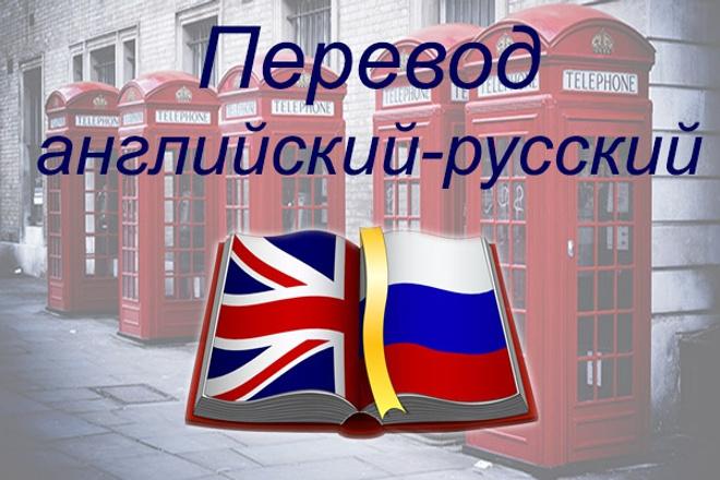 Сделаю перевод текста с английского на русский 1 - kwork.ru