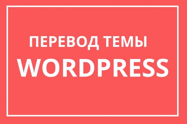 Сделаю перевод wordpress темы 1 - kwork.ru