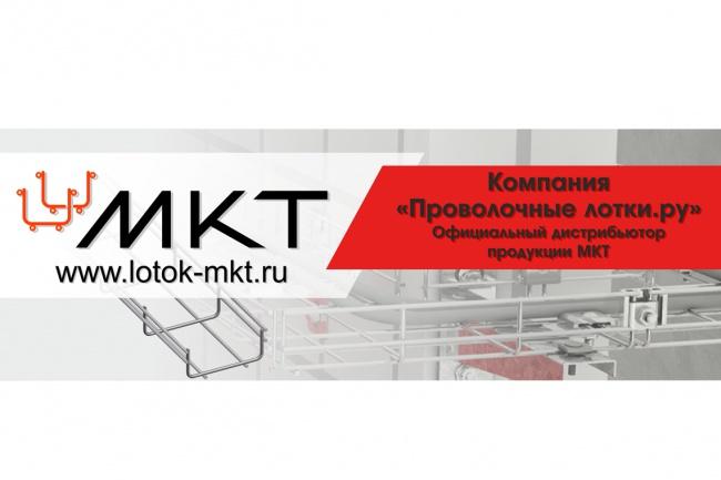 Сделаю 2 баннера 1 - kwork.ru
