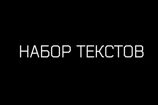 Перепишу текстНабор текста<br>Перепишу ваш текст ( к примеру, из формата jpg) в программе MS Word. Набор осуществляется на русском и английском языках. Работаю быстро и качественно.<br>