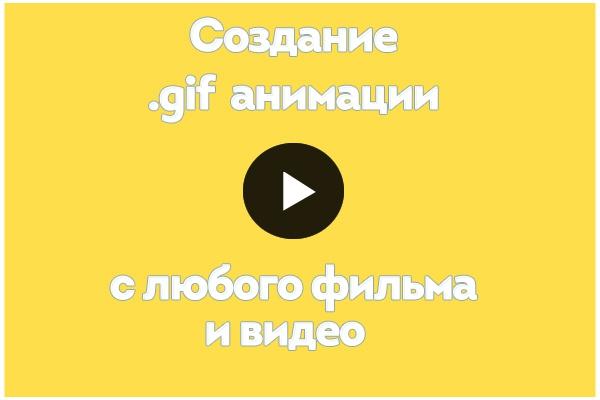 Гифки с любого фильма/видео 1 - kwork.ru