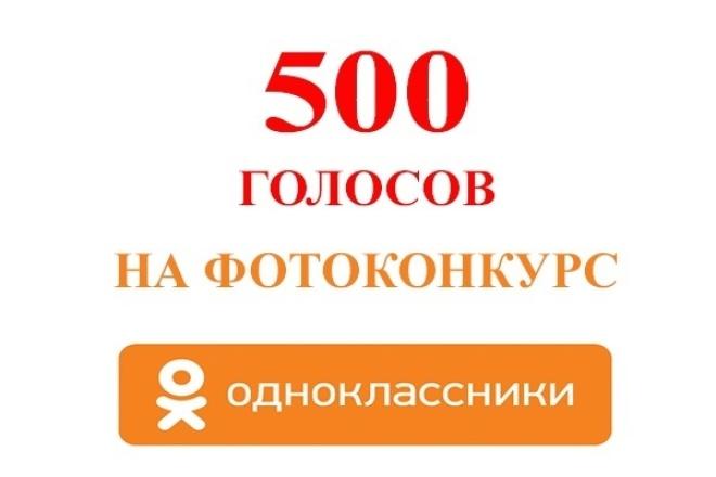Накрутка 500 голосов на фотоконкурс Одноклассники 1 - kwork.ru