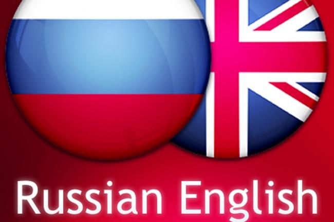 Сделаю литературный перевод текста с английского на русский язык 1 - kwork.ru