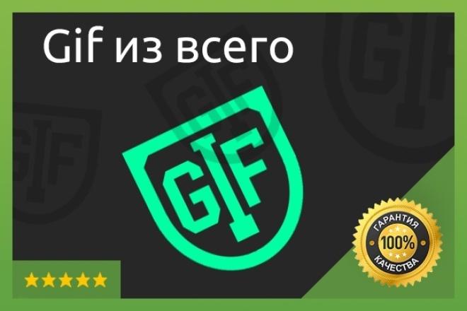 Сделаю gif 1 - kwork.ru