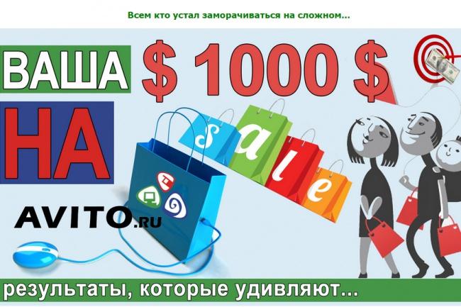 Кейс как получить 1000 звонков с Авито 1 - kwork.ru