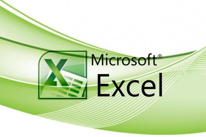 Выполню рутинную, забирающую время, работу в ExcelПерсональный помощник<br>Сделаю таблицу по Вашим данным. Пропишу формулы. Отредактирую готовую таблицу. Создам графики или диаграммы. Индивидуальный подход к каждому клиенту. По желанию клиента и опираясь на объем заказа можно уменьшить сроки выполнения кворка. Есть вопросы пишите сообщения, прикрепляйте файлы - обсудим.<br>