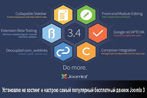Сайт на Joomla 3Сайт под ключ<br>За 1 кворк - Подготовлю к запуску любой сайт на joomla 3 : 1. Установлю на хостинг и настрою самый популярный бесплатный движок Joomla 2. Русифицирую движок 3. Помогу зарегистрировать подходящий хостинг 5. Помогу зарегистрировать домен 6. Научу добавлять, редактировать материалы в админ панели 7. Научу добавлять, редактировать категории в админ панели 8. Научу устанавливать расширения для улучшения сайта В подарок: добавлю на Ваш сайт 10 карточек товара или 5 статей бесплатно!<br>