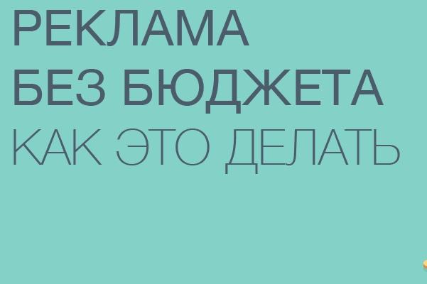 Разработка нестандартных и вирусных рекламных кампании 1 - kwork.ru