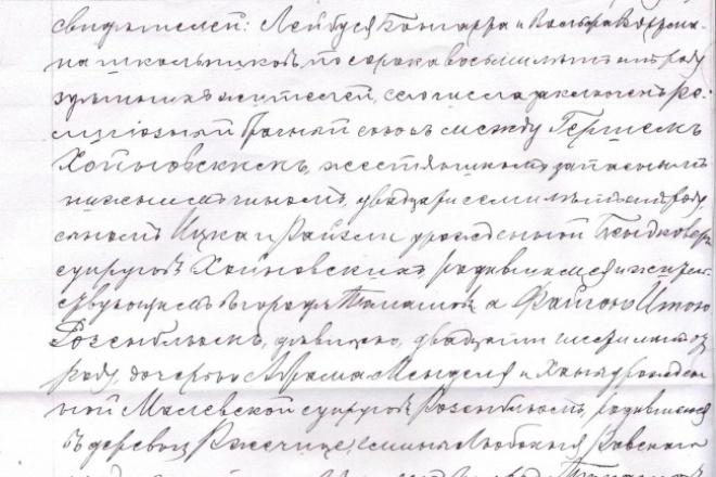 напечатаю любой текст 1 - kwork.ru