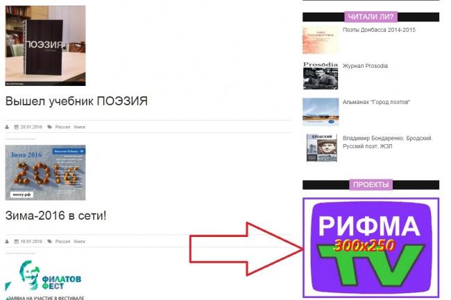 Баннер на месяцРеклама и PR<br>Баннер размерами 300х250 размещается в правой колонке. страницы и группы (для примера): - главная http://poetrylibrary.ru - авторы блогов со списком блогов http://poetrylibrary.ru/blogger/1018 - блоги (около 5000) http://poetrylibrary.ru/blog/1004646 - ленты новостей http://poetrylibrary.ru/news-konkurs - текст новости http://poetrylibrary.ru/single_news/zima-v-seti Продолжительность размещения - 31 день Внимание! в проекте есть статические страницы, предложение не распространяется на них. поэту.рф=poetrylibrary.ru<br>
