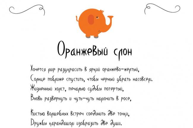 Напишу поздравление к любому празднику 1 - kwork.ru