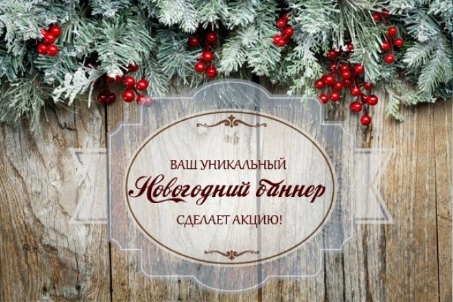 сделаю Новогодние баннеры для вас! 1 - kwork.ru