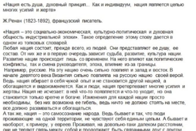 напишу сочинение 1 - kwork.ru