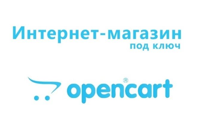 Интернет-магазин на OpenCart под ключ 1 - kwork.ru