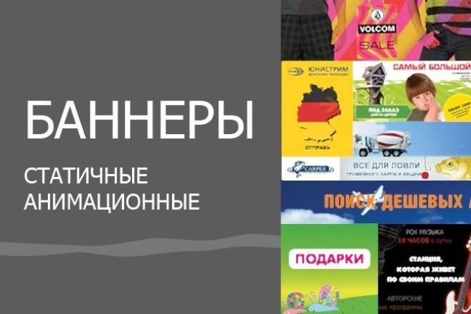 сделаю один статичный баннер 1 - kwork.ru