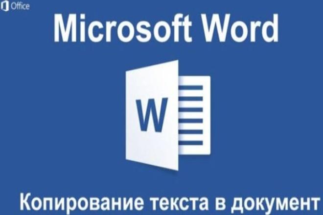 Текст с любого сайта в Word 1 - kwork.ru