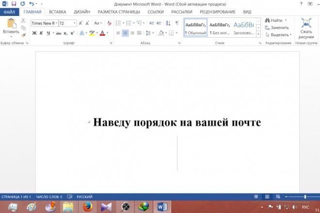 Наведу порядок на вашей почте 1 - kwork.ru