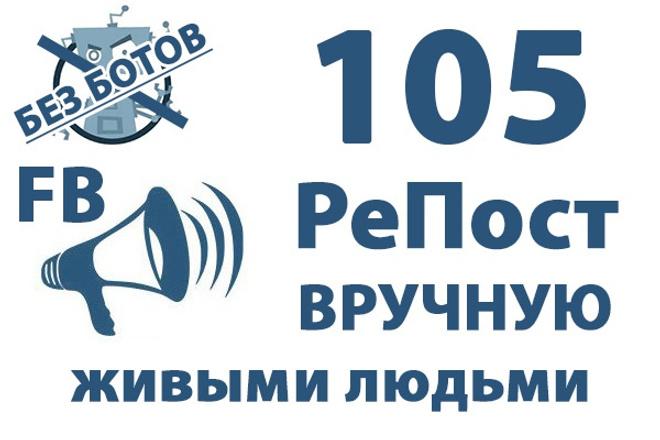 105 репостов Facebook. Только реальные пользователи, живые люди. Никаких ботов 1 - kwork.ru
