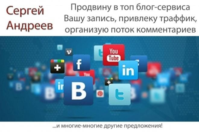 продвину к топу 1 блог-сервиса пост в Вашем блоге 1 - kwork.ru