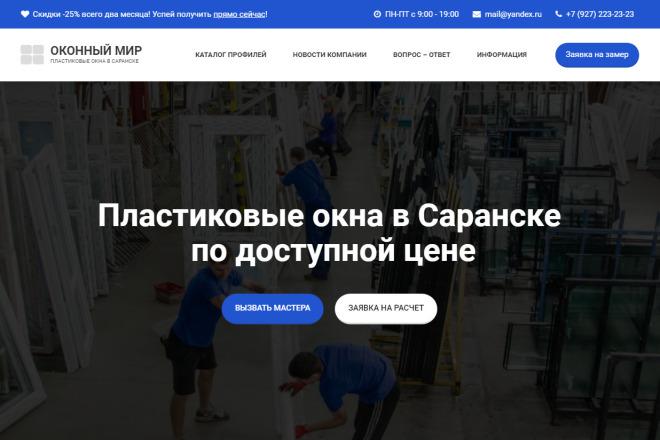 Готовый сайт Пластиковые Окна на WordPress 16 - kwork.ru
