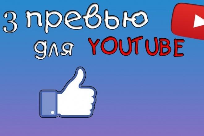 Сделаю 3 превью для youtubeИнтро и анимация логотипа<br>Сделаю на ваших видео на YouTube 3 превью, на любую тематику по вашим пожеланиям. С радостью вам помогу!<br>