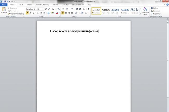 Сделаю электронный формат  текста 1 - kwork.ru