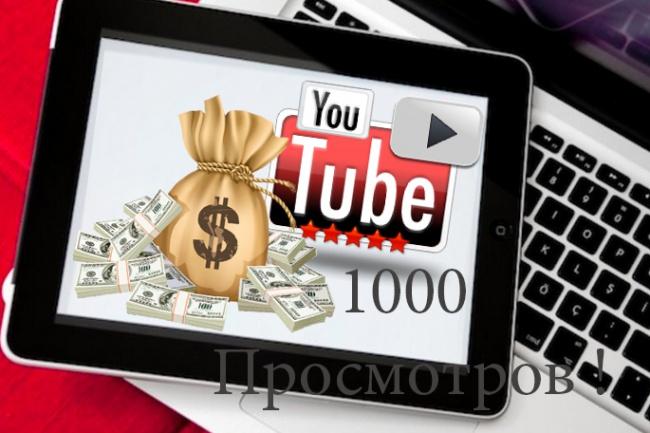 1000 просмотров на YouTubeПродвижение в социальных сетях<br>Сделаю 1000 просмотров на YouTube Почему вы должны выбрать именно этот кворк ? 1. За качество выполненной работы 2. За Бонус Бонус Подписка на ютуб канале навсегда !<br>